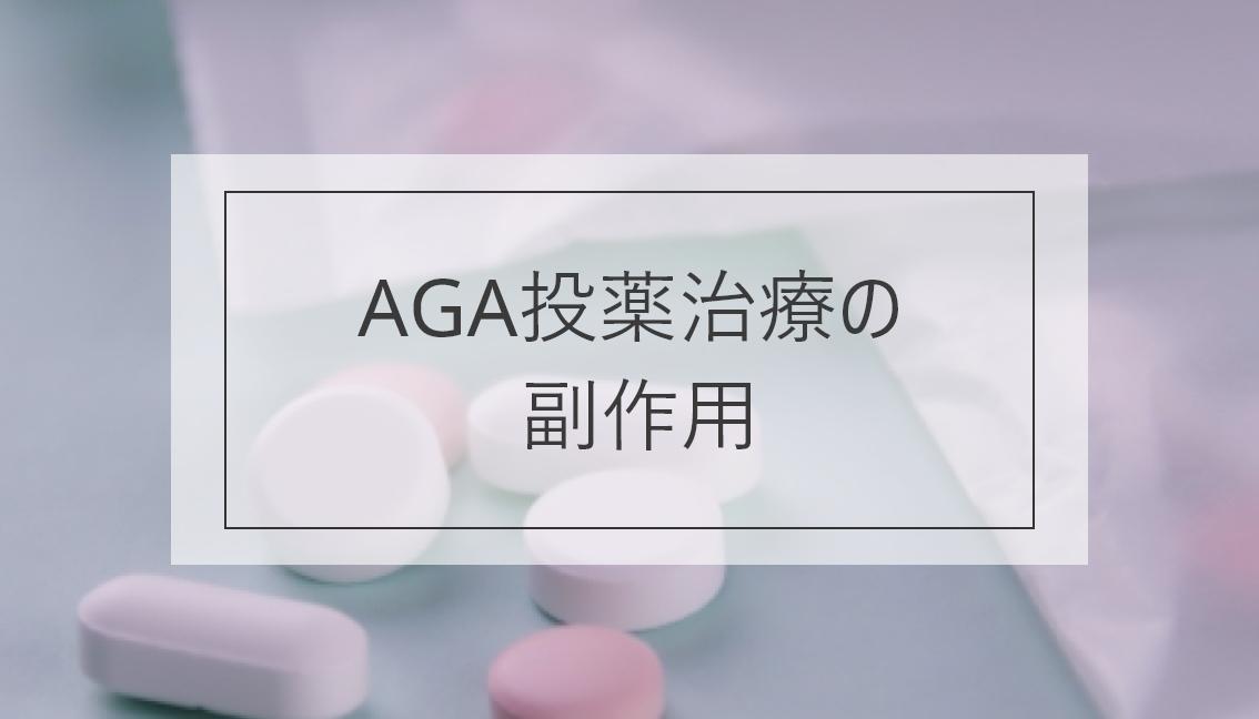 AGA治療の副作用