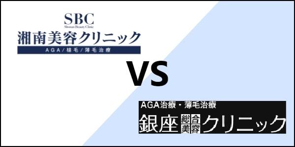 湘南AGAクリニックと銀座総合美容クリニック