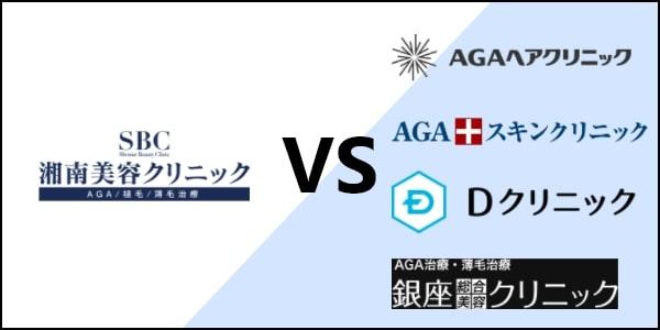 湘南AGAクリニックとその他のAGAクリニックの比較